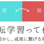 企業の「反転学習」は4ステップで実践(1)-コンサルソーシング×ロゴスウェア「反転学習」セミナー