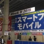 2015年Web&デジタル マーケティング EXPO【秋】(Web-Mo)レポ